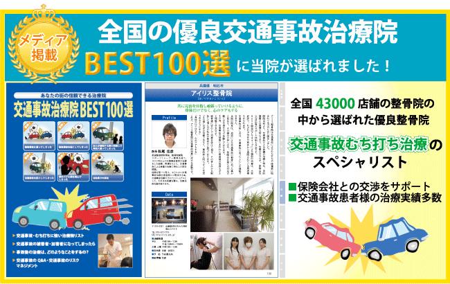 airisu_best100